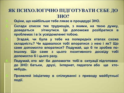http://bor-study.at.ua/_si/0/s97589444.jpg